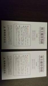 最新!送料無料!東映 株主優待 映画鑑賞券8枚セット2022年1月31日まで