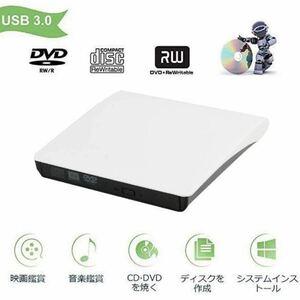 USB3.0 外付け DVDドライブ PC外付けドライブ Type C 外付 CD/DVD ドライブ