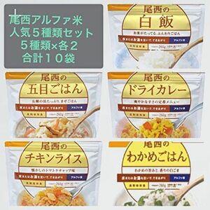 新品 好評 合計10袋セット 尾西食品アルファ米人気商品5種×2袋 W-7X