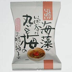 新品 目玉 化学調味料無添加 コスモス食品 O-KU 海藻がいっぱい入った丸ごと梅のお吸い物6.1g×10袋