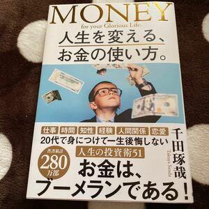 人生を変える、お金の使い方。 /千田琢哉