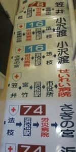 遠鉄バス 方向幕(浜松東営業所)
