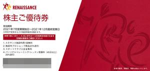 ルネサンス株主ご優待券 5枚セット 2021年12月最終営業日まで 送料込