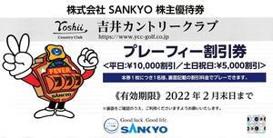 SANKYO 株主優待券 吉井カントリークラブ プレーフィー割引券 1枚 送料込