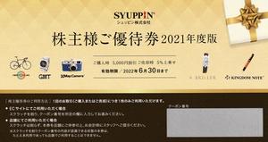 シュッピン 株主優待券 購入時5000円割引または売却時5%上乗せ 1枚 送料込