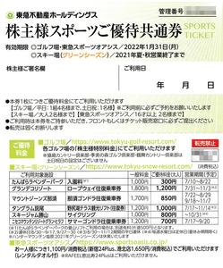 スポーツオアシス/ゴルフ場 東急不動産 株主優待 スポーツご優待共通券 6枚セット 送料込