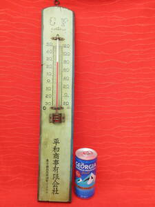 昭和時代 木製壁掛け温度計 古道具/インテリア/ディスプレイ/アンティーク/ビンテージ