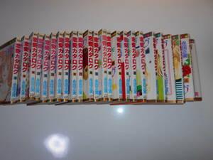 漫画 コミック 恋愛カタログ 24冊 3巻-26巻までの24冊 1,2巻ありません マーガレットコミックス 永田 正実