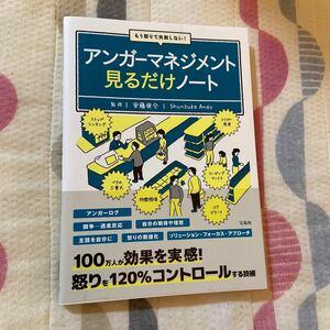 アンガーマネジメント見るだけノート 安藤俊介