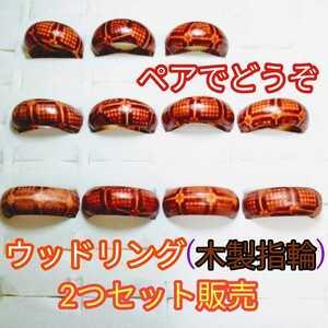 Wood ring wood ring red tea / Snake pair pair