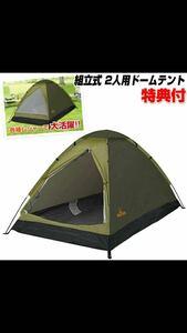 組立式2人用ドームテント 収納袋付 2人用テント ワンタッチテント 簡易テント アウトドアテント