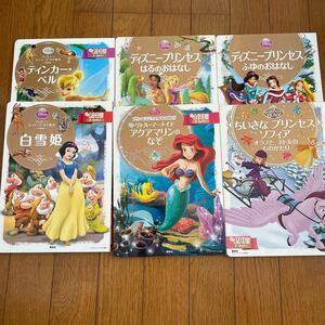 ディズニー絵本セット 2〜4歳向け