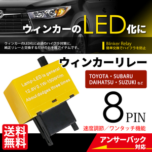 euro turn signal relay 8PIN LED high fla prevention one touch speed adjustment car free shipping