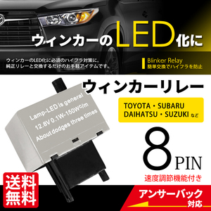 turn signal relay 8PIN gray LED high fla prevention speed adjustment car free shipping