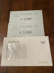 千趣会 株主優待券 10000円分【コード通知のみ】