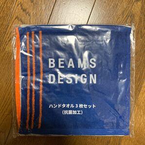 BEAMS ハンドタオル 3枚セット 抗菌加工