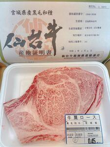 全品1円~ 仙台牛 カタロースステーキA-5 全品ギフト包装&証明書付き 真空冷凍 8