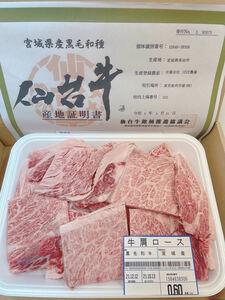 全品1円~ 仙台牛 カタロース焼肉用600g A-5 全品ギフト包装&証明書付き 7