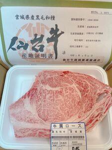 全品1円~ 仙台牛 カタロースステーキA-5 全品ギフト包装&証明書付き 真空冷凍 10