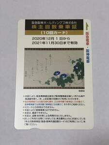 阪急阪神ホールディングス 株主回数乗車証 10回カード 1枚 2021年11月30日まで有効 乗車券 10回分 未使用