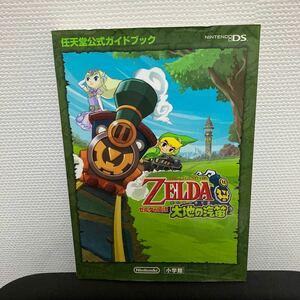 ゼルダの伝説大地の汽笛 : 任天堂公式ガイドブック : Nintendo DS
