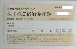 ★ 東急不動産 株主優待 リゾートホテル宿泊優待券 1枚