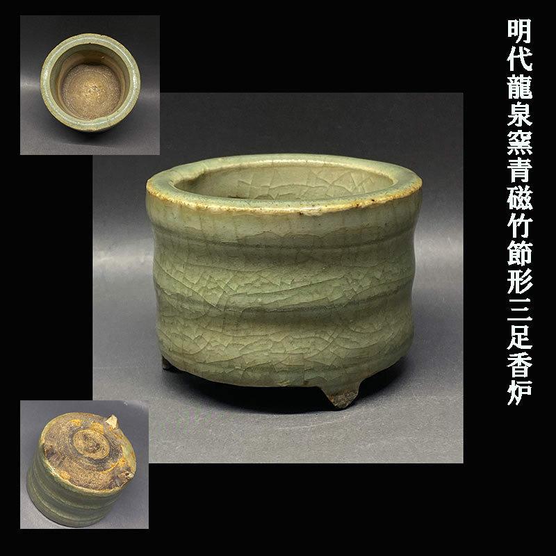 明代龍泉窯青磁竹節形三足香炉