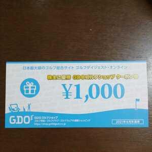 GDO ゴルフショップ クーポン券 1,000円分 株主優待 ゴルフダイジェスト・オンライン 送料無料(取引ナビ)
