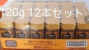 ネスレ ゴールドブレンド120g 12本セット!