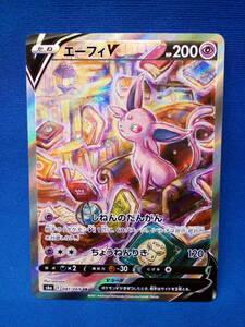 80-KC506-P: ポケモンカードゲーム S6a 081/069 エーフィV 超 (SR スーパーレア) 強化拡張パック イーブイヒーローズ たねポケモン