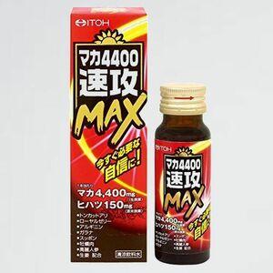 新品 未使用 マカ 井藤漢方製薬 U-VK スタミナ パワフルドリンク) 4400 速攻マックス 1日分 50ml(MAX