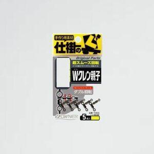 新品 好評 スイベル OWNER(オ-ナ-) 6-JG ブラック 72456 Wクレン親子 4-6号 26.6kg