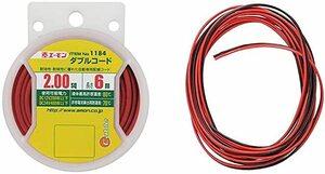 エーモン ダブルコード 2.00sq 6m 赤/黒 1184 & 【Amazon.co.jp 限定】 ダブルコード 1.
