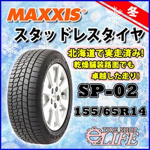 【2020年製・4本セット】SP-02 155/65R14 75T MAXXIS マキシス スタッドレスタイヤ 155/65-14 新品即納