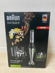 【週末限定価格】BRAUN マルチクイック9 MQ9075X