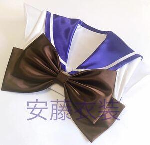 コスプレ衣装 美少女戦士セーラームーン スーパーセーラーサターン 土萠ほたる Sサイズ 安藤衣装