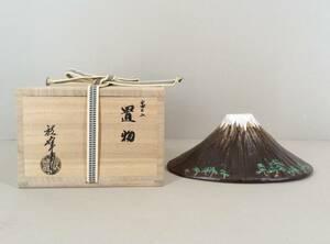 《置物》中村秋峰 富士山 共箱 共布 正月飾り