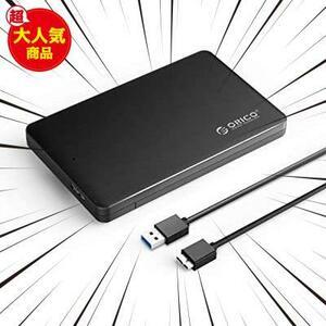 ★特価★7mm / 厚両対応 9.5mm 5Gbps高速 UASP対応 ケース 4TBまで DE-50 ハードディスク SATA3.0 SSDケース USB3.0 工具不要 HDDケース