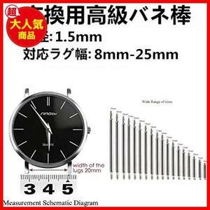 ★特価★(8mm~25mm )+ ピンセット1本 セット + 18サイズ HU-833 バネ棒はずし2本 腕時計工具 バネ棒 時計修理 ベルトサイズ調整