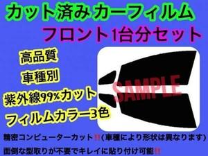 ホンダ バモスホビオ HJ1 HJ2 HM3 HM4 フロントセット 高品質 プロ仕様 3色選択 カット済みカーフィルム