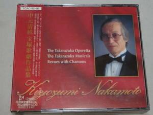 未開封 CD 中元清純 宝塚歌劇作品集 2枚組 昭和30~50年代貴重な音源 永久保存盤