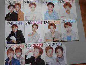 【雑誌】宝塚GRAPH 宝塚歌劇団発行 2003 1月~11月 2004 1月 計12冊