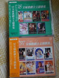 CD '97 宝塚歌劇全主題歌集  '98 宝塚歌劇全主題歌集=未開封  2枚 1年の歌劇全主題歌