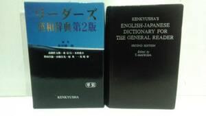 リーダーズ英和辞典 第2版 携帯版・革装 松田徳一郎 研究社 第1刷