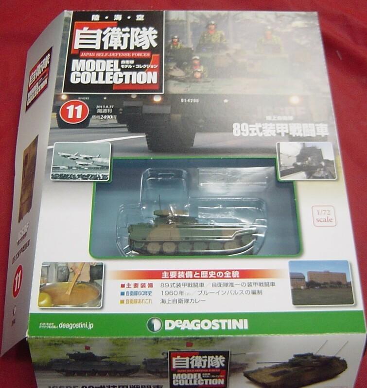 HA7? 完成品 自衛隊 モデルコレクション 陸上自衛隊  89式装甲戦闘車  1/72 未開封
