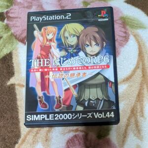 PS2 THE はじめてのRPG 伝説の継承者
