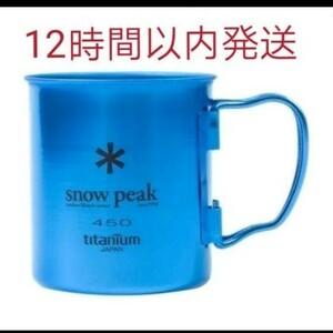【海外限定】新品未使用 スノーピーク チタンマグ 450シングルウォール ブルー
