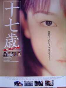 「十七歳」ポスター