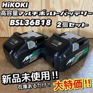 【送料込み!】HiKOKI 高容量マルチボルトバッテリー BSL36B18 2個セット ※古いHITACHI品番ではありませんのでご安心下さい。