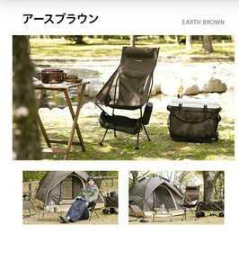 新品 折り畳み 椅子 アウトドア チェア 軽量 リクライニングチェア アースブラウン 耐荷重120kg キャンプ BBQ